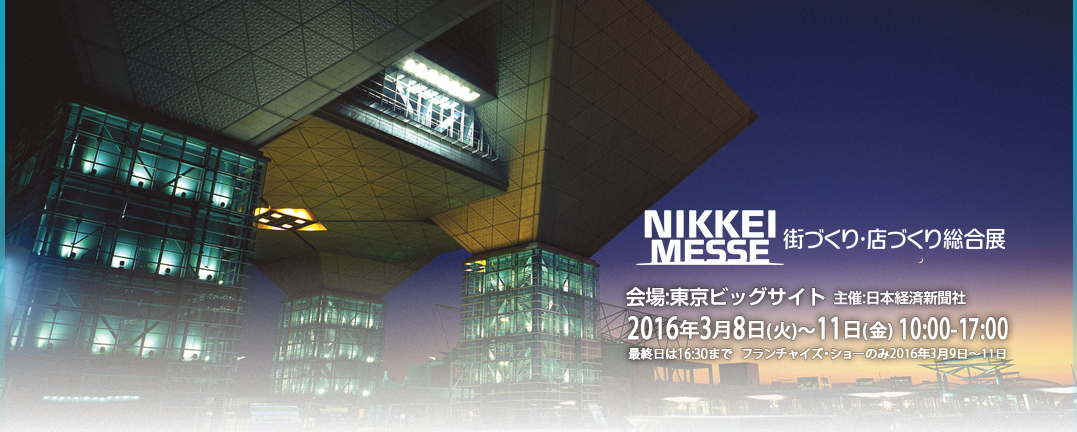 NIKKEI MESSE 街づくり・店づくり総合展