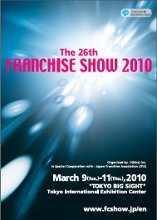 To exhibit at FRANCHISE SHOW