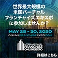 International Franchise Exposition