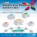 SMART CAR PHOTONICS