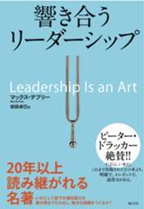 リーダーシップはアートである――マックス・デプリー著『響き合うリーダーシップ』(5)