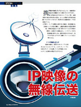 IP映像の無線伝送