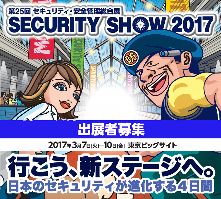 SECURITY SHOW 2017出展者募集