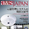 「a&s JAPAN」最新号より